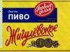 Жигулёвское ▶ Gallery 629 ▶ Image 5820 (Wrap Around Label • Круговая этикетка)