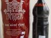 Городское темное ▶ Gallery 1822 ▶ Image 5615 (Plastic Bottle • Пластиковая бутылка)