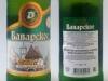 Баварское ▶ Gallery 1045 ▶ Image 9054 (Glass Bottle • Стеклянная бутылка)