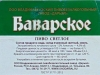 Баварское ▶ Gallery 1045 ▶ Image 7161 (Back Label • Контрэтикетка)