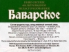 Баварское ▶ Gallery 1045 ▶ Image 9055 (Back Label • Контрэтикетка)