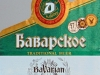 Баварское ▶ Gallery 1045 ▶ Image 7162 (Label • Этикетка)