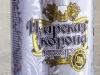"""Царская корона """"Серебро"""" ▶ Gallery 1039 ▶ Image 2930 (Plastic Bottle • Пластиковая бутылка)"""