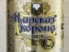 """Царская корона """"Золото"""" ▶ Gallery 1040 ▶ Image 2932 (Plastic Bottle • Пластиковая бутылка)"""