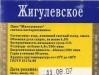 Жигулевское ▶ Gallery 1052 ▶ Image 2965 (Back Label • Контрэтикетка)