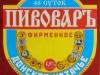 Пивоваръ Донское казачье ▶ Gallery 2204 ▶ Image 7264 (Label • Этикетка)