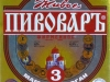 Пивоваръ Мамаев Курган ▶ Gallery 614 ▶ Image 1728 (Label • Этикетка)