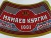 Пивоваръ Мамаев Курган ▶ Gallery 614 ▶ Image 1729 (Neck Label • Кольеретка)
