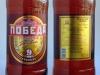 Пивоваръ Сталинград Победа ▶ Gallery 615 ▶ Image 1742 (Plastic Bottle • Пластиковая бутылка)