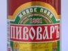 Пивоваръ Стремянное ▶ Gallery 612 ▶ Image 1719 (Glass Bottle • Стеклянная бутылка)