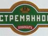 Пивоваръ Стремянное ▶ Gallery 612 ▶ Image 1722 (Neck Label • Кольеретка)