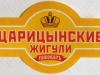 Пивоваръ Царицынские Жигули ▶ Gallery 613 ▶ Image 1737 (Neck Label • Кольеретка)