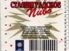 Сталинградское праздничное ▶ Gallery 894 ▶ Image 2403 (Back Label • Контрэтикетка)