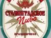 Сталинградское праздничное ▶ Gallery 894 ▶ Image 2404 (Label • Этикетка)