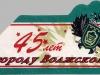 Сталинградское праздничное ▶ Gallery 894 ▶ Image 2405 (Neck Label • Кольеретка)