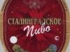 Сталинградское специальное темное ▶ Gallery 2224 ▶ Image 7345 (Label • Этикетка)
