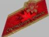 Сталинградское специальное темное ▶ Gallery 2224 ▶ Image 7349 (Neck Label • Кольеретка)