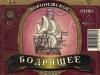 Воронежское Бодрящее ▶ Gallery 1071 ▶ Image 3048 (Label • Этикетка)