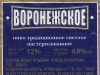 Воронежское традиционное ▶ Gallery 1073 ▶ Image 3053 (Back Label • Контрэтикетка)