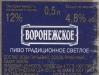 Воронежское традиционное ▶ Gallery 1073 ▶ Image 3054 (Back Label • Контрэтикетка)