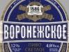 Воронежское традиционное ▶ Gallery 1073 ▶ Image 3055 (Label • Этикетка)