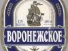 Воронежское традиционное ▶ Gallery 1073 ▶ Image 3056 (Label • Этикетка)