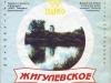 Жигулевское ▶ Gallery 890 ▶ Image 2385 (Label • Этикетка)