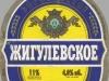 Жигулевское ▶ Gallery 890 ▶ Image 3043 (Label • Этикетка)