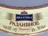 Балтика Разливное ▶ Gallery 2311 ▶ Image 7681 (Neck Label • Кольеретка)