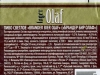Brander Bier Olaf ▶ Gallery 2712 ▶ Image 9210 (Back Label • Контрэтикетка)