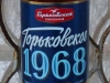 Горьковское 1968 разливное ▶ Gallery 2519 ▶ Image 8424 (Glass Bottle • Стеклянная бутылка)