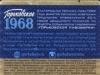 Горьковское 1968 разливное ▶ Gallery 2519 ▶ Image 10510 (Back Label • Контрэтикетка)