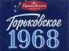 Горьковское 1968 разливное ▶ Gallery 2519 ▶ Image 10511 (Label • Этикетка)
