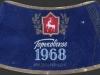 Горьковское 1968 разливное ▶ Gallery 2519 ▶ Image 10512 (Neck Label • Кольеретка)