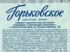 Горьковское охлажденное ▶ Gallery 1932 ▶ Image 6119 (Back Label • Контрэтикетка)