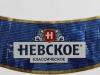 Невское Классическое ▶ Gallery 2984 ▶ Image 10400 (Neck Label • Кольеретка)