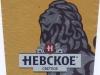 Невское Светлое ▶ Gallery 2983 ▶ Image 10396 (Label • Этикетка)