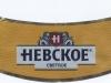 Невское Светлое ▶ Gallery 2983 ▶ Image 10397 (Neck Label • Кольеретка)