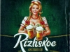 Rizhskoe Export ▶ Gallery 2786 ▶ Image 9572 (Label • Этикетка)