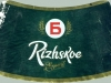 Rizhskoe Export ▶ Gallery 2786 ▶ Image 9573 (Neck Label • Кольеретка)