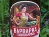 Варварка пивоварка ▶ Gallery 2629 ▶ Image 8872 (Plastic Bottle • Пластиковая бутылка)