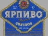 ЯРПИВО Светлое ▶ Gallery 1492 ▶ Image 4366 (Label • Этикетка)