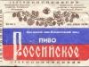 Российское ▶ Gallery 210 ▶ Image 430 (Label • Этикетка)