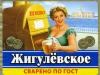 Жигулевское ▶ Gallery 212 ▶ Image 8030 (Label • Этикетка)