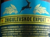 Жигулевское Export ▶ Gallery 2 ▶ Image 84 (Back Label • Контрэтикетка)