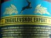 Жигулевское Export ▶ Gallery 2 ▶ Image 84 (Back Label • Контрэтикетка)