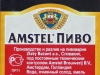 Amstel Lager ▶ Gallery 972 ▶ Image 2675 (Back Label • Контрэтикетка)