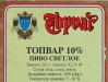 Topvar Helles Bier ▶ Gallery 996 ▶ Image 2759 (Back Label • Контрэтикетка)