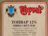 Topvar Premium Bier ▶ Gallery 993 ▶ Image 2747 (Back Label • Контрэтикетка)