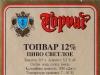 Topvar Premium Bier ▶ Gallery 993 ▶ Image 2748 (Back Label • Контрэтикетка)